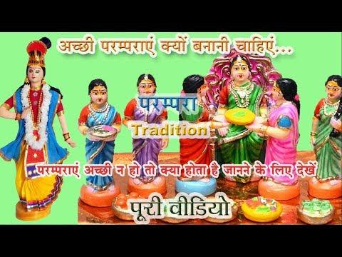 Tradition(In Hindi) परम्परा