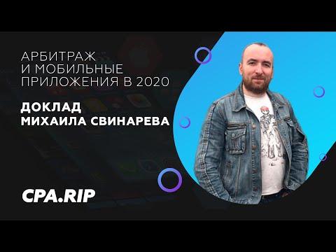 Арбитраж и мобильные приложения в 2020 - Михаил Свинарев