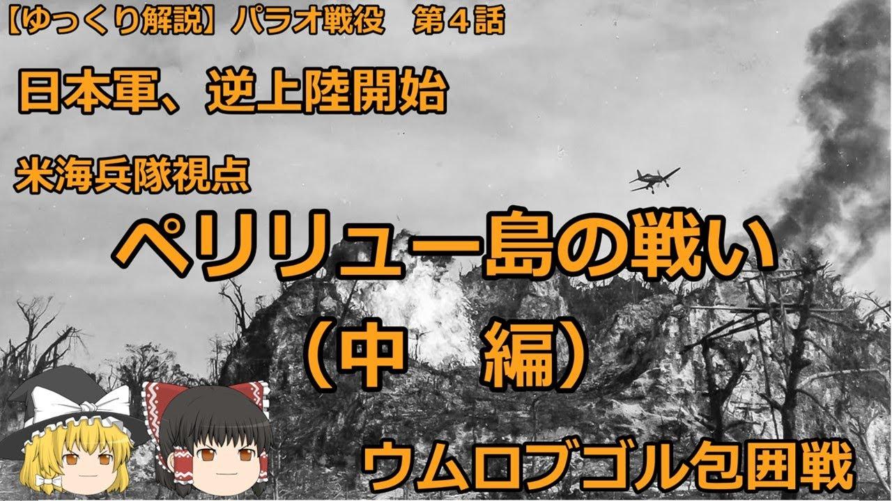 【ゆっくり解説】パラオ戦役 第4話 ペリリュー島の戦い(中編)Battle of Peleliu (Part 2)