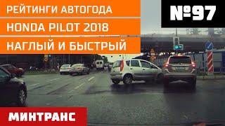 Рейтинги Автогода. Honda Pilot 2018. Наглый и быстрый. Выпуск 97 (15.09.2018). Минтранс.