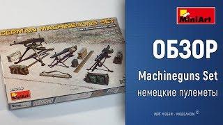 Обзор немецкие пулеметы, боеприпасы и аксессуары от MiniArt - german machineguns set
