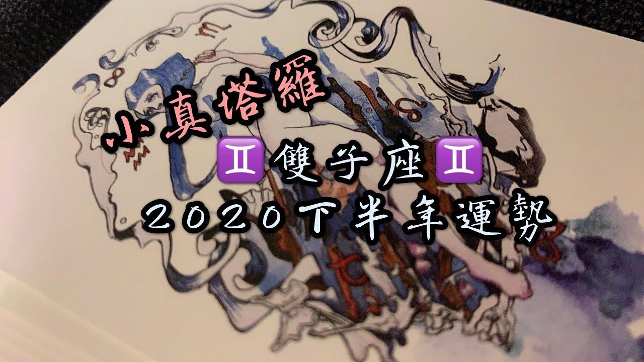 2020下半年星座運勢 - 雙子座 - YouTube