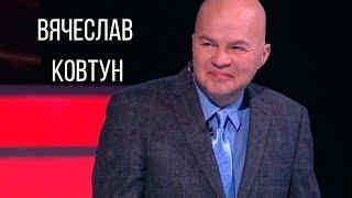 Ковтун о Зеленском, украинских выборах, Кремле и ток-шоу