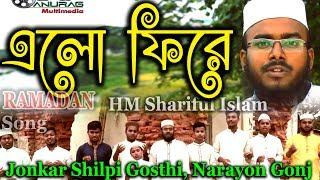 Elo Fire Bochor Ghure  এলো ফিরে বছর ঘুরে  Mahe Romjaner Gan  Bangla Islamic Song Full HD