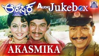 Akasmika I Kannada Film Audio Juke Box I Dr Rajkumar, Madhavi, Geetha I Akash Audio