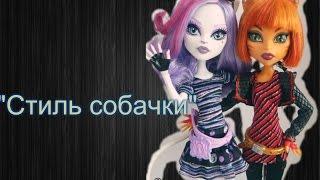 """Клип Бьянка & Потап и Настя """"Стиль собачки"""""""