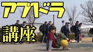 【初心者】フリースタイルフットボールやり方講座【アブドラ】