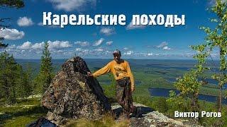 Карельские походы по воде - трейлер канала Виктора Рогова
