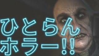 【OUTLAST】ひとらんらんがホラーやってみたpart4【実況プレイ動画】