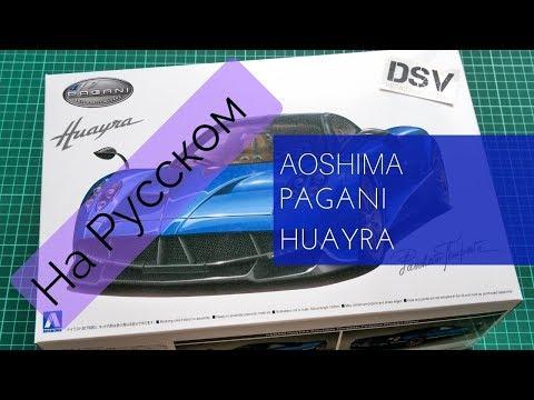 Aoshima 1/24 Pagani Huayra Pachetto Tempesta (055991) Обзор на Русском / Russian Review