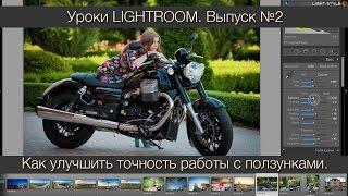 Уроки Lightroom №2. Как работать с ползунками в Lightroom.