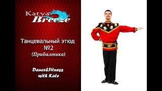 Урок народно сценического танца - Танцевальный этюд №2 (Прибалтика)
