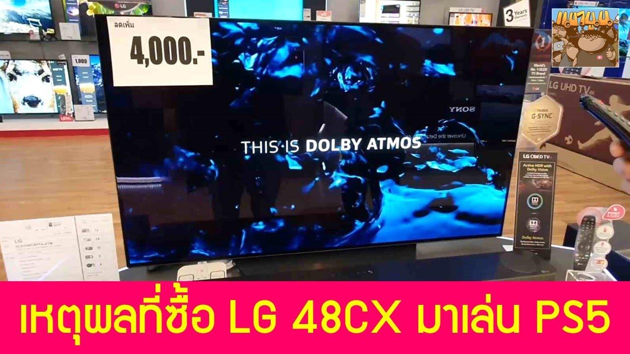 เหตุผลที่ซื้อ LG 48CX มาเล่นกับ PS5