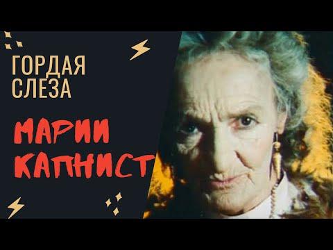 Фильм 'Гордая Слеза'