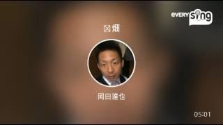 Singer : 岡田達也 Title : 麦畑 オヨネーズ オフザケデューエット(笑...