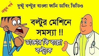 Bangla Funny Dubbing Video || Comedy Jokes Video || Boltu Jokes Video