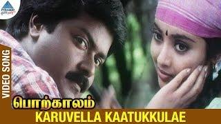 Porkkaalam Tamil Movie Songs   Karuvella Kaatukkulae Video Song   Murali   Meena   Deva   Vairamuthu
