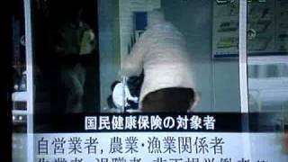 国民健康保険料が払えない:09/01/15(その1) thumbnail