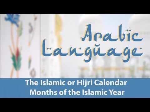 islamic calendar months of the islamic year elementry arabic learn arabic free