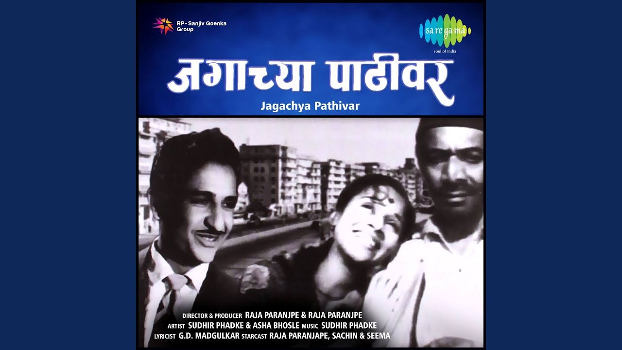 Ek dhaga sukhacha marathi karaoke wow singers youtube.