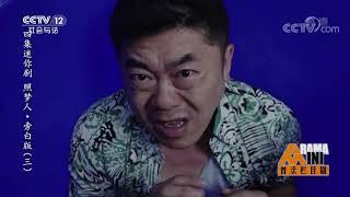 《普法栏目剧》 20190929 四集迷你剧集 照梦人·旁白版(三)| CCTV社会与法