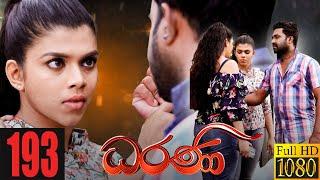 Dharani | Episode 193  11th June 2021 Thumbnail