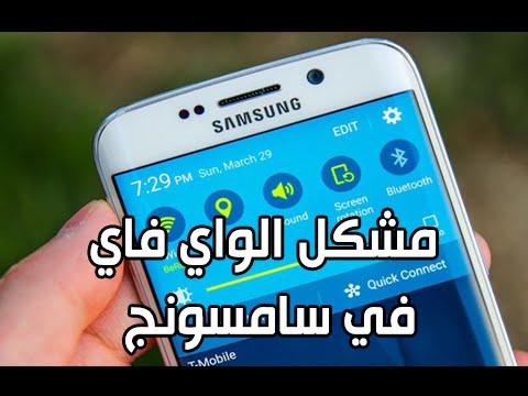 ح 202 حل مشكل عدم اتصال هواتف السامسونج بالواي فاي Youtube