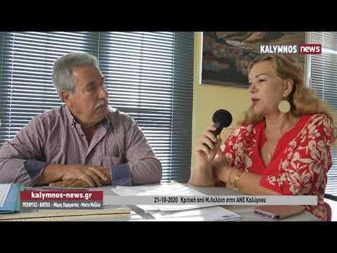21-10-2020 Κριτική από Μ.Λελέκη στην ΑΝΕ Καλύμνου