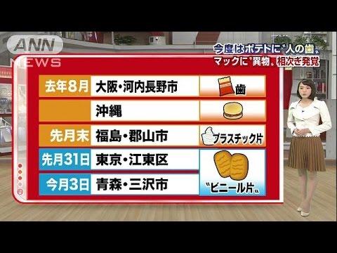 """今度はポテトに""""人の歯"""" マックで""""異物""""相次ぐ(15/01/07)"""