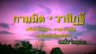 กามนิต - วาสิฏฐี บทที่ 7 ในหุบเขา