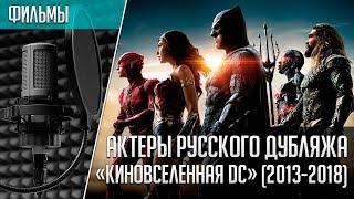 Киновселенная DC - Актеры русского дубляжа | Кто озвучивал фильмы DC?