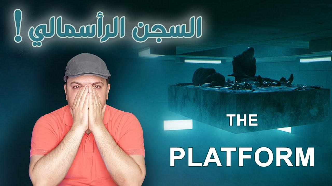 شرح وتحليل وفلسفة ونهاية فلم Platform | حرق كامل