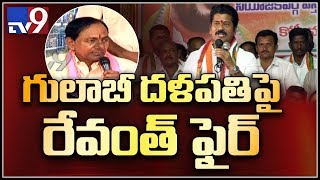 Revanth Reddy criticises KCR on early polls - TV9