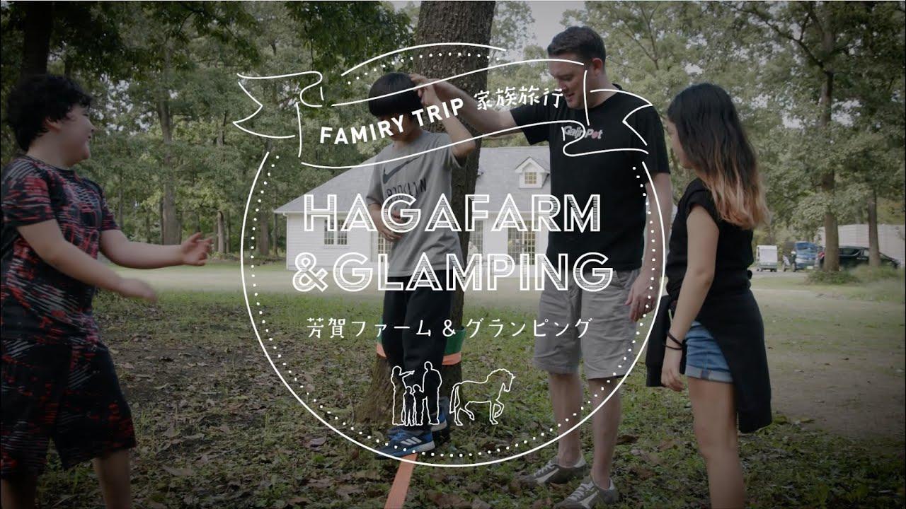 芳賀ファーム&グランピング【家族旅行編】