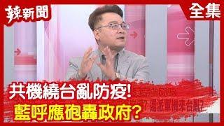 【辣新聞152】共機繞台亂防疫!藍呼應砲轟政府? 2020.02.10