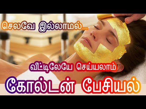 How to do Golden Facial at Home to make your Skin Glow| கோல்டன் பேசியல் | Tamil Beauty Tips in Tamil