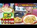 【大食い】餃子100個爆食い対決で過去最速記録が出たwwwww