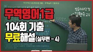 무역영어 1급 기출문제해설 인강 [104회-10]