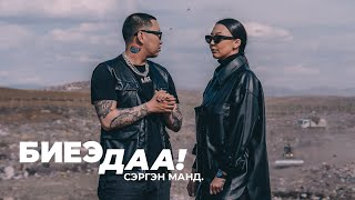 Ginjin & Mrs M - Biye Daa (Sergen Mand) - Official Music Video