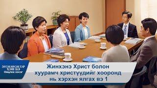 Жинхэнэ Христ болон хуурамч христүүдийг хооронд нь хэрхэн ялгах вэ 1 (Монгол хэлээр)