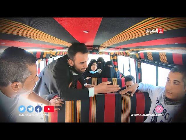 باص الشعب2 |  الحلقة 12 |  مستحيل يكون يمني (هل ماتت الرحمة في قلوب اليمنيين) | قناة الهوية