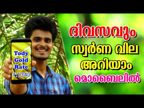 Daily Gold Rate App | How To Check Today Gold Rate?