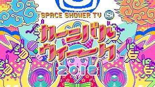 11/23(金)~12/1(土)はスペースシャワーTV開局記念ウィーク「カーニバル...