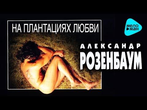 Александр Розенбаум - Я вижу свет (Альбом 2005)из YouTube · С высокой четкостью · Длительность: 1 час6 мин3 с  · Просмотры: более 15.000 · отправлено: 11-2-2016 · кем отправлено: MELOMAN MUSIC