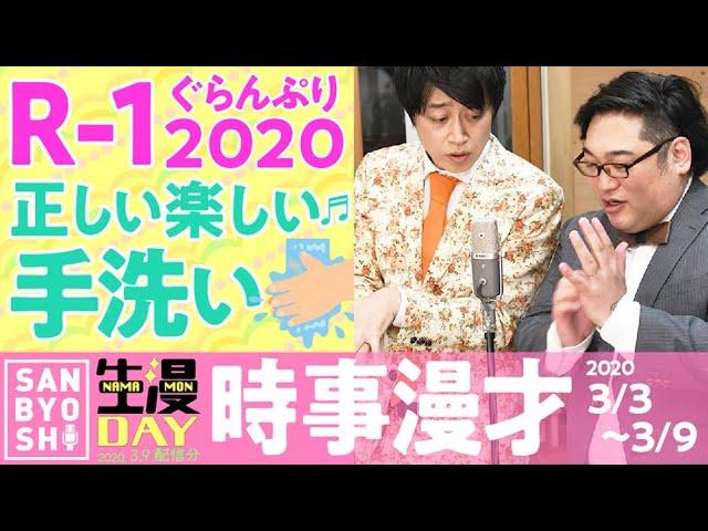 三拍子の時事漫才2020年3/3〜3/9