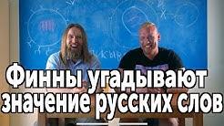 Финны пытаются угадать значение русских слов