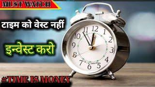 #Time #Success #Beskimti Time is money | Sanshar ki beskimti chiz Samay | Deepak yadav