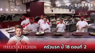 รีชอตโตทีมใครจะทำถูกใจคริสติน่าจ๊อกกี้และกอร์ดอน ในHell's Kitchen ครัวนรก ปี 18 ตอนที่ 2