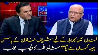 Where did Sharif family get money from to launch UK business, Mushahidullah tells