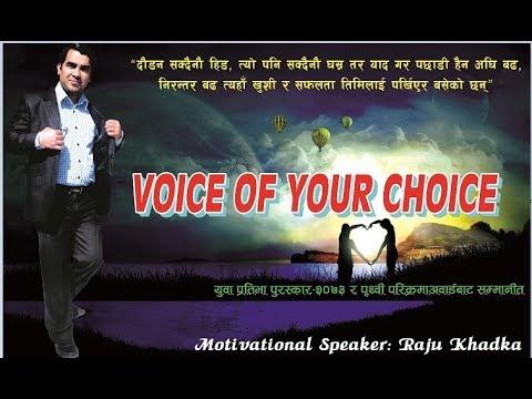 Nepali Motivational Speech by Raju Khadka